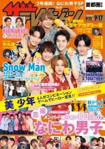 ザテレビジョン 首都圏関東版 2021年9/17号 Book Cover
