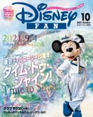 ディズニーファン 2021年 10月号 Book Cover