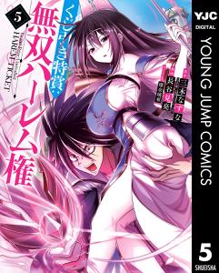 くじ引き特賞:無双ハーレム権 5 Book Cover