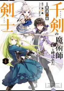 千剣の魔術師と呼ばれた剣士 4巻 Book Cover