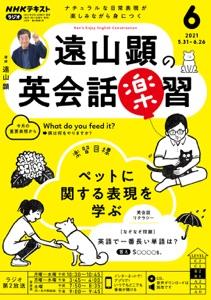 NHKラジオ 遠山顕の英会話楽習 2021年6月号 Book Cover
