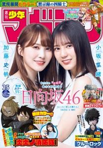 週刊少年マガジン 2021年25号[2021年5月19日発売] Book Cover