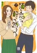 酒と恋には酔って然るべき【電子単行本】 7 Book Cover