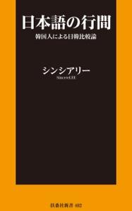 日本語の行間~韓国人による日韓比較論 Book Cover