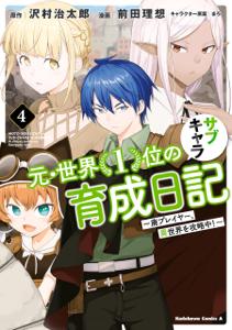 元・世界1位のサブキャラ育成日記 ~廃プレイヤー、異世界を攻略中!~ (4) Book Cover