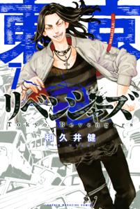 東京卍リベンジャーズ(7) Book Cover