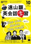NHKラジオ 遠山顕の英会話楽習 2021年10月号 Book Cover
