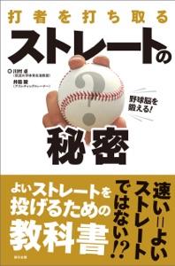 野球脳を鍛える! 打者を打ち取る ストレートの秘密 Book Cover