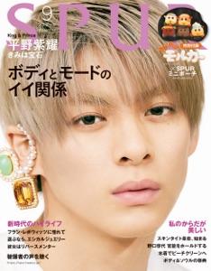 SPUR (シュプール) 2021年9月号 Book Cover