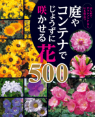 庭やコンテナでじょうずに咲かせる花500 Book Cover