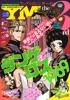 ヤングマガジン サード 2018年 Vol.8 [2018年7月6日発売]