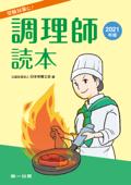 2021年版 調理師読本 Book Cover