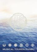 ミュージカル『刀剣乱舞』 ~静かの海のパライソ~(2021年公演) パンフレット【電子版】 Book Cover
