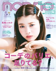 non-no (ノンノ) 2021年8月号 Book Cover