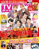 月刊TVガイド 2021年 11月号 関東版 Book Cover