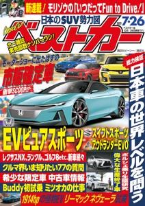 ベストカー 2021年 7月26日号 Book Cover