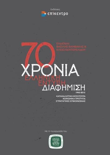 70 χρόνια Ελληνική Έντυπη Διαφήμιση (1945-2015)