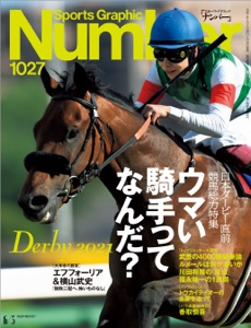 Number(ナンバー)1027号 Book Cover