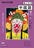 NHKラジオ まいにち中国語 2021年7月号 Book Cover