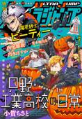 ウルトラジャンプ 2021年11月号 Book Cover