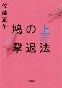 鳩の撃退法 上 Book Cover