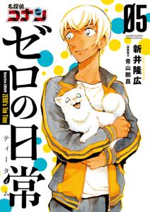 名探偵コナン ゼロの日常(5) Book Cover
