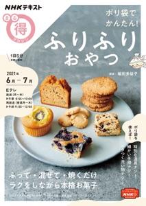 NHK まる得マガジン ポリ袋でかんたん! ふりふりおやつ2021年6月/7月 Book Cover