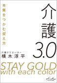 介護3.0 Book Cover