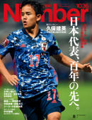 Number(ナンバー)1036号 Book Cover