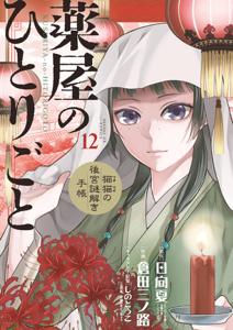 薬屋のひとりごと~猫猫の後宮謎解き手帳~(12) Book Cover