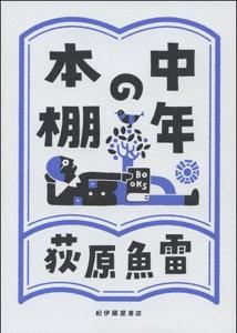 中年の本棚 Book Cover