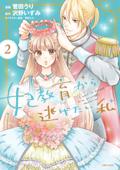 妃教育から逃げたい私(コミック)2【電子版特典付】 Book Cover
