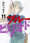 ブルーピリオド(11) Book Cover