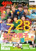 ザテレビジョン 首都圏関東版 2021年8/6号 Book Cover
