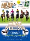月刊『優駿』 2021年10月号 Book Cover