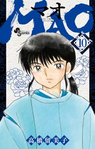 MAO(10) Book Cover