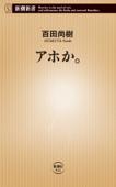 アホか。(新潮新書) Book Cover