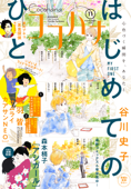 ココハナ 2021年11月号 電子版 Book Cover