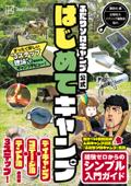"""ふたりソロキャンプ公式はじめてキャンプ まったく新しい""""3ステップ理論""""であなたもキャンプデビュー! Book Cover"""