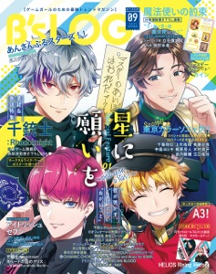 B's-LOG 2021年9月号 Book Cover