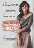 Воспитывая счастливых людей… Как не лишить ребенка детства в погоне за званием «идеальный родитель»
