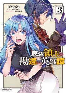 底辺領主の勘違い英雄譚 3 Book Cover