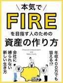 本気でFIREを目指す人のための資産の作り方 Book Cover