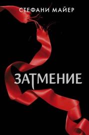 Затмение - Stephenie Meyer & Оксана Василенко by  Stephenie Meyer & Оксана Василенко PDF Download