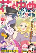 【電子版】花とゆめ 14号(2021年) Book Cover