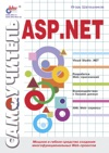 ASPNET