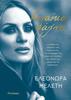 Ελεωνόρα Μελέτη - Γυναίκα ψάχνει artwork