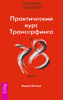 Практический курс Трансерфинга за 78 дней - Вадим Зеланд