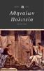 Αριστοτέλης - Αθηναίων Πολιτεία artwork