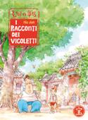 I Racconti dei Vicoletti Book Cover